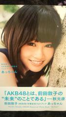 激安!超レア!☆元AKB48/前田敦子AKB48卒業記念☆帯付き!美品!