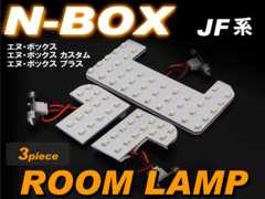 エヌボックス カスタム NBOX JF系 66LED ルームランプ 3個セット