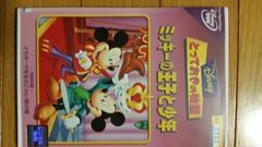 DVD!【ミッキーの王子と少年】