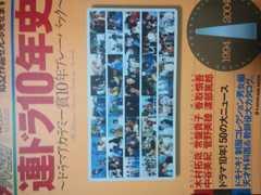 新ドラシーズンだね「連ドラ10年史1994〜2004」