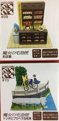 みにちゅあーとキット/スタジオジブリ〈魔女の宅急便〉2種類