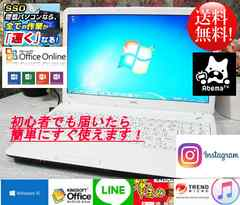 初心者向け★NEC-LS550★SSD交換可★最新windows10搭載☆彡