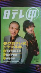 冊子 日テレ 印 voI. 9日本テレビ
