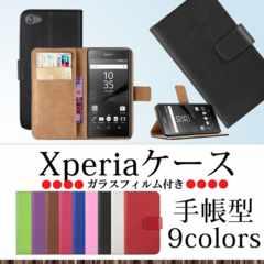 ★送料無料中 Xperia Z3 compact手帳型耐衝撃ガラスフィルム付きケース
