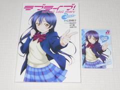 ラブライブ! School idol diary 園田海未 Loveca+付