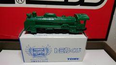 ★トミカくじ�@★D51蒸気機関車★TOMY★