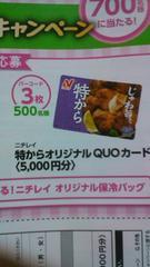 ニチレイ大人満足春の新生活にGood!キャンペーンクオカード5000円分他 2口
