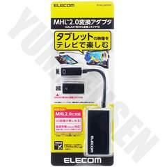 送料無料 MHL全機種対応 エレコム正規 タブレット画面をTV出力するアダプタ