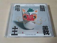 CD「電脳狐主義-FOX GLOVE」山口勝平 劇団21世紀FOX★