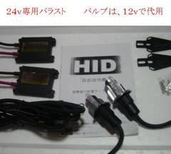 24v専用 超薄型 35w 55w HIDキット H4 スライド式 上下式 D2