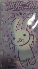 世界一初恋  ティンクル★スライドミラー★中村春菊