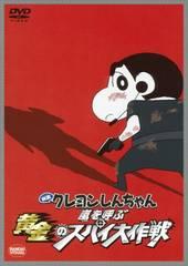 DVD 映画クレヨンしんちゃん 嵐を呼ぶ 黄金のスパイ大作戦