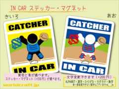 ☆ IN CARステッカー野球 キャッチャーバージョン☆車 シール
