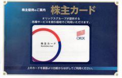 即発送☆京都水族館/すみだ水族館/新江ノ島水族館 10%OFF 割引券