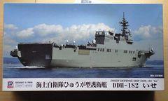 1/700 ピットロード 海上自衛隊 ひゅうが型護衛艦 いせ