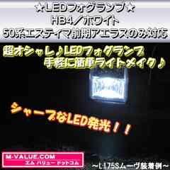 超LED】LEDフォグランプHB4/ホワイト白■50系エスティマ前期※アエラスのみ対応