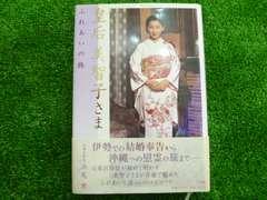 皇后美智子さま ふれあいの旅 1円売り切り!