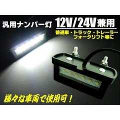 送料無料!12V/24V兼用/激白6SMD-LEDナンバー灯/汎用