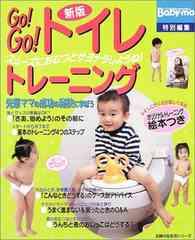 Go!Go!トイレトレーニング 本