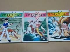 手塚治虫 フライング・ベン 3巻セット