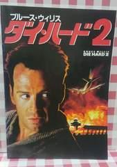 『ダイ・ハード2』 パンフレット