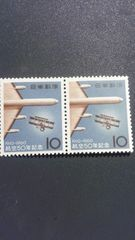 航空50年記念10円切手2枚新品未使用品