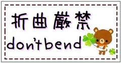 ■ベア「折曲厳禁」don't bend ♪3種24枚☆