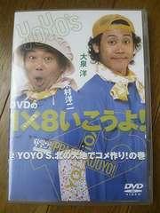 大泉洋 1×8いこうよ! DVD