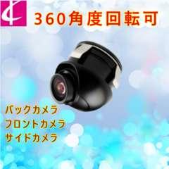 CCDフロントカメラバックカメラ IP68ガイドライン有・無005