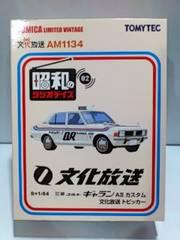 トミカ 三菱 コルト ギャラン ラジオカー 文化放送