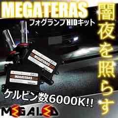 mLED】クラウンマジェスタ17前期後期/フォグランプHIDキット/HB4/6000K