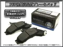 送料164円 高品質パッド アルト HA24S HA24V ALTO