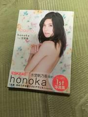 honoka 1st 写真集 サイン入り