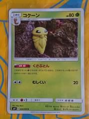 ポケモンカード 1進化 コクーン SM9 004/095 256