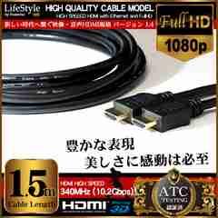 ■HDMIケーブル 1.5m ver.1.4 FullHD 3D対応 Blu-ray