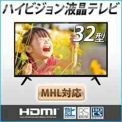 32型 ハイビジョン液晶テレビ MHL対応!新品