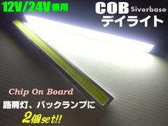 12V24V兼用/ドレスアップ用面発光COB-白色LED/銀色17cm/左右2個