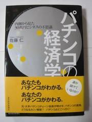 パチンコの経済学 佐藤 仁著 単行本