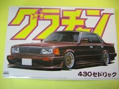 アオシマ 1/24 グラチャン No.08 430セドリック 新品 フォーミュラメッシュ ひっぱりタイヤ