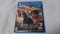 新品!!PS4版!!進撃の巨人2!!(^-^)
