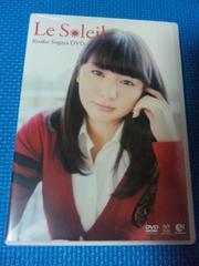 菅谷梨沙子 限定DVD「Le Soleil」Berryz工房 ベリーズ工房 ハロプロ