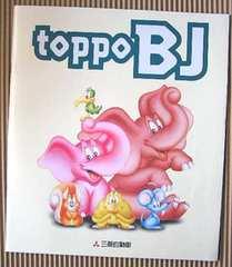 [カタログ] 三菱 toppo BJ トッポ BJ