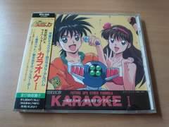 CD「新世紀GPXサイバーフォーミュラ カラオケ1」