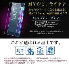 ★送料無料 Xperia X Performan (SO-04H) 用 9H.液晶ガラスフィルム