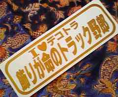 I  デコトラ/飾りが命のトラック野郎/デコトラ/送料込み