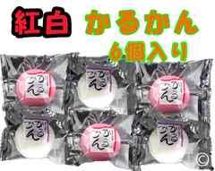 沖縄 和菓子かるかん(赤・白)6個セット Set126M-2