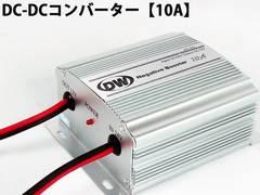 DC-DCコンバーター(24V→12V) 10A