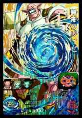 スーパードラゴンボールヒーローズ SH3 CP7 魔神グレイビー