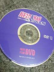パチスロ必勝ガイドMOVIES 付録DVD 2003年