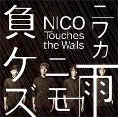 NICO Touches the Walls「ニワカ雨ニモ負ケズ」